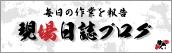 毎日の作業を報告「現場日誌ブログ」