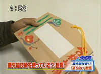 2010年1月 あさひテレビ「とびっきり 静岡」で放送されました。