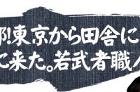 花の都!東京から田舎に修行に来た。若武者職人