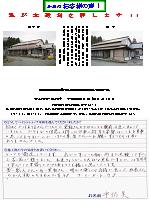 富士宮市井の頭U様(屋根)