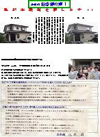 富士市一色Y様(外壁塗装)