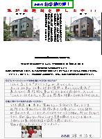 富士市中央町U様(外壁塗装)