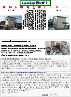 富士市横割りA様(外壁塗装)