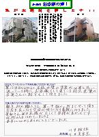 富士市横割りK様(外壁塗装)