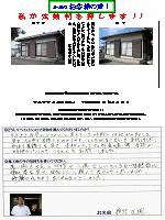 富士宮市馬見塚Y様(外壁)