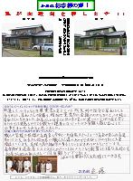 富士宮市外神E様(外壁塗装)