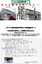 グリーンハイツ船久保(外壁塗装)