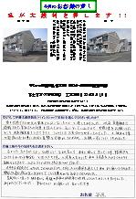 万野原新田(サンハイツ笹原)