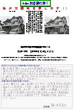 富士市厚原N邸(外壁塗装)