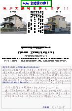 富士市厚原S邸(外壁塗装)