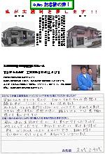 富士市広見K邸(外壁塗装)