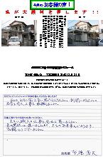 富士市国久保F邸(外壁塗装)