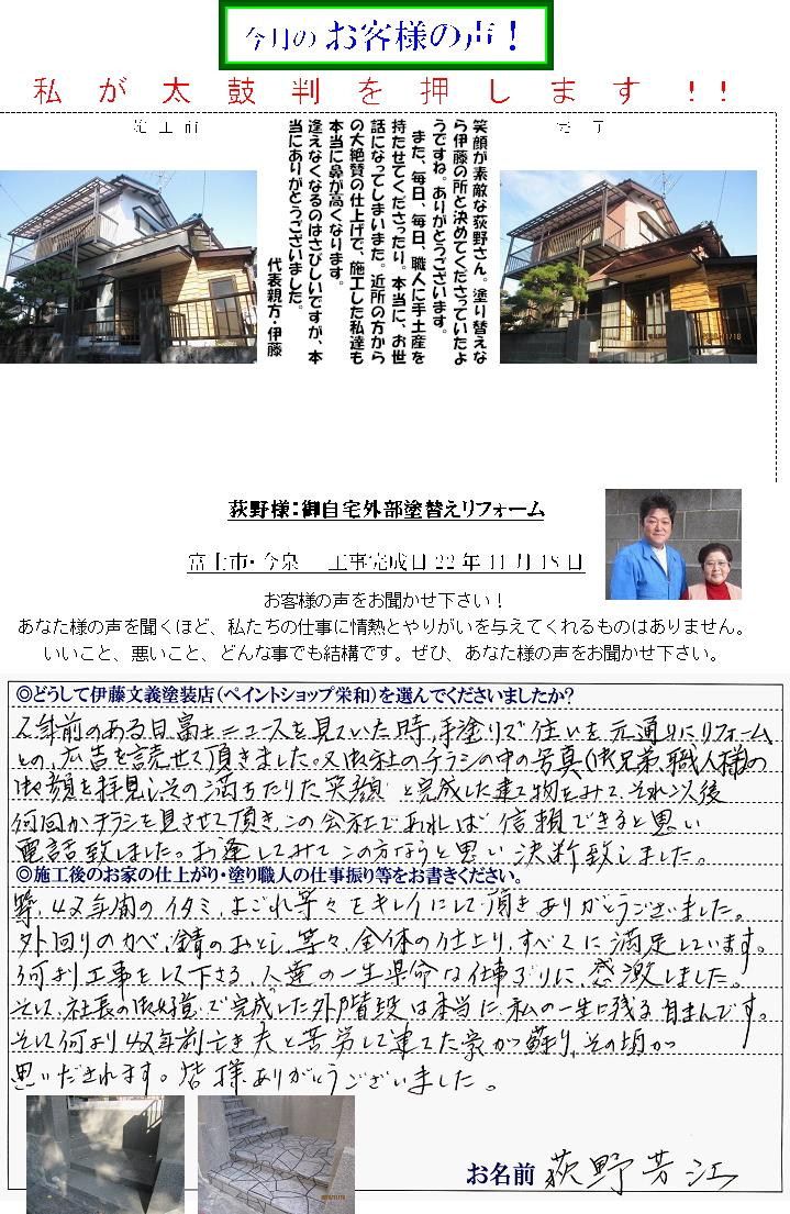 富士市今泉O邸(外壁塗装)