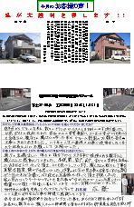 富士市鮫島S邸(外壁塗装)