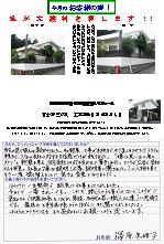 富士市三ツ沢S邸(外壁塗装)