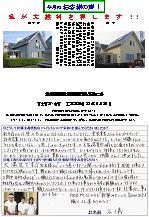 富士宮市山宮F邸(外壁塗装)