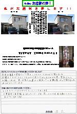 富士宮市山宮T邸(外壁塗装)