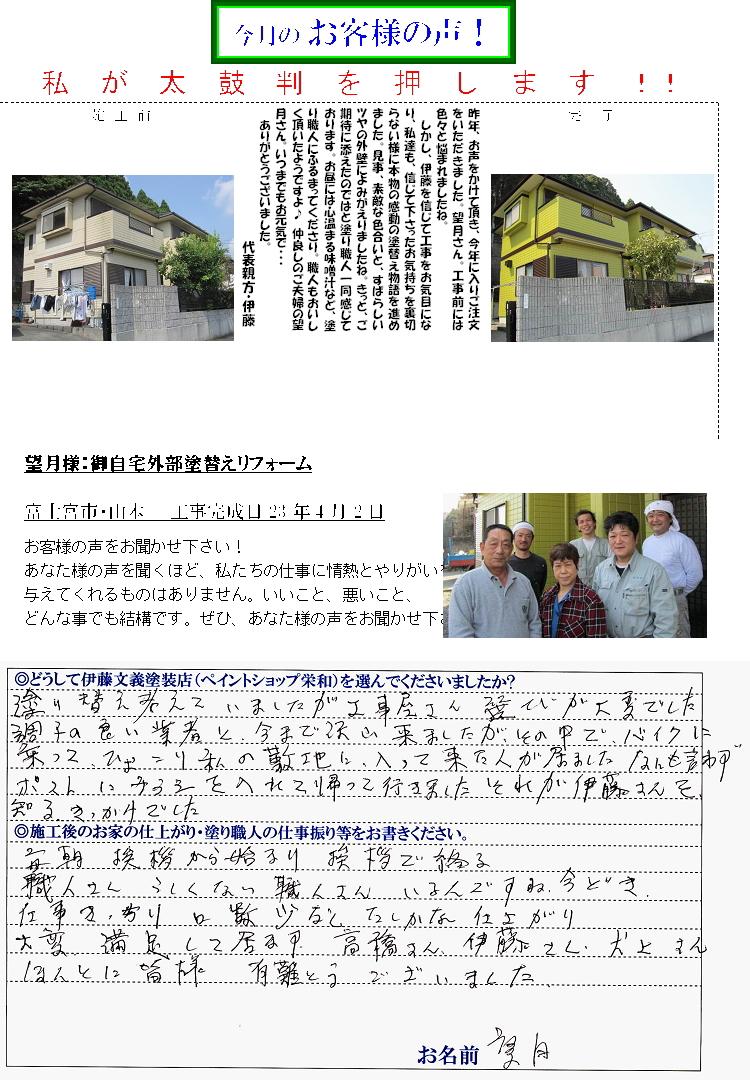 富士宮市山本M邸(外壁塗装)