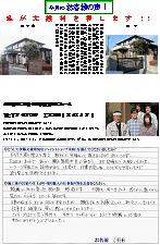 富士宮市芝川ON邸(外壁塗装)