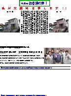 富士宮市船久保N邸(外壁)