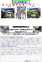 富士宮市船久保F邸(外壁)