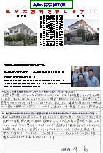 駿東郡N邸(外壁塗装)