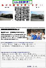 富士宮市小泉I邸(外壁塗装)