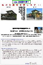富士宮市小泉M邸(外壁塗装)