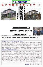 富士宮市小泉S邸(外壁塗装)
