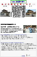富士宮市小泉A邸(外壁塗装)