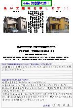 富士市松岡W邸(外壁塗装)