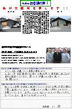 富士市松岡Y邸(外壁塗装)