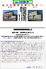 富士市松岡WT邸(外壁塗装)