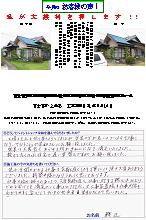 富士宮市上井出S麺(外壁)