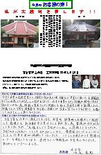 富士宮市上井出K寺(外壁)