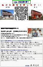 富士宮市上条K邸(外壁塗装)