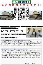 富士市水戸島SS邸(外壁塗装)