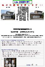 富士宮市杉田W邸(外壁塗装)
