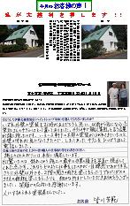 富士宮市青木平M邸(外壁)