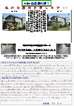 富士宮市青木平T邸(外壁)