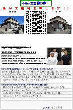 富士市石坂S邸(外壁塗装)