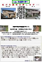 富士宮市大岩OT邸(外壁)