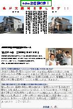 富士宮市大岩OO邸(外壁)