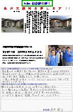 富士宮市大岩OS邸(外壁)