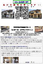 富士宮市大岩WT邸(外壁)