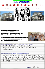 富士宮市大岩ST邸(外壁)