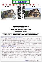 富士市大渕AB邸(外壁塗装)
