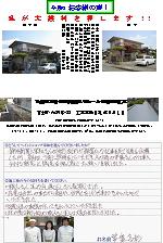 富士市大渕TK邸(外壁塗装)