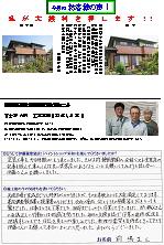 富士市大渕MS邸(外壁塗装)