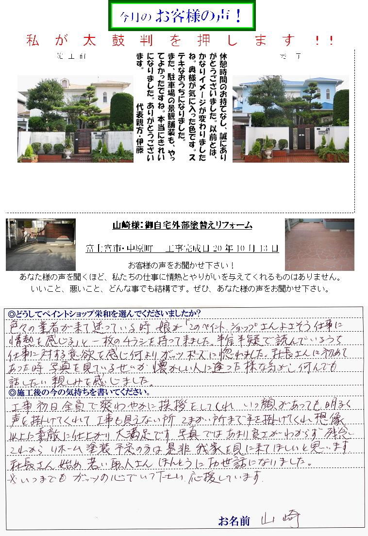 富士宮市中原町Y邸(外壁塗装)